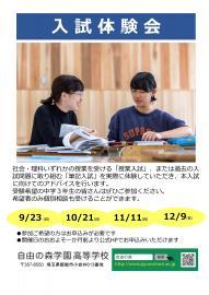 高校入試体験会①