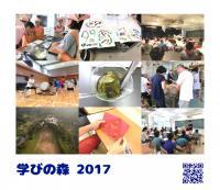 学びの森 2017