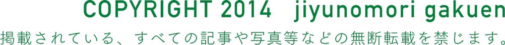 COPYRIGHT 2014 jiyunomori gakuen 掲載されている、すべての記事や写真等などの無断転載を禁じます。