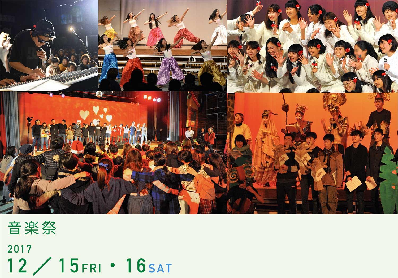 音楽祭 12/15(金) 16(土)
