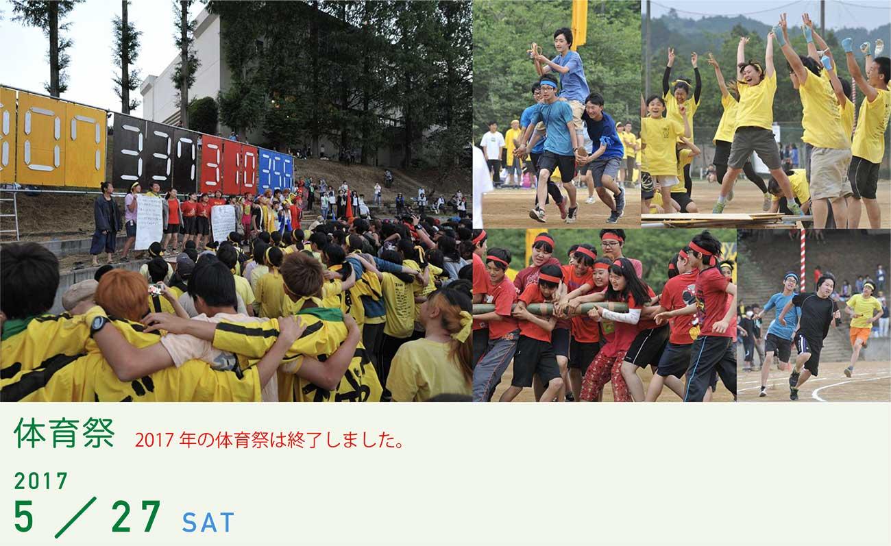 体育祭 5/27(土)