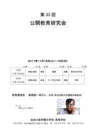 〈11/18,19 公開教育研究会〉 のお知らせ