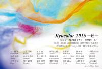11/29〜12/5 新宿で卒業生作家21名の展覧会を開催します。