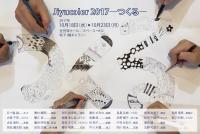 10/18〜10/23 新宿でJiyucolorの展覧会を開催します。