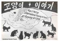 選択講座「演劇」有志が韓国の国際演劇祭に参加します