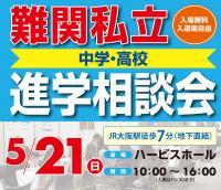 関西の進学相談会に参加します。