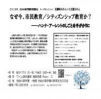1月20日(土)教育講演会のお知らせ