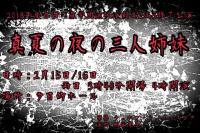 2/15・16 選択講座「高2高3演劇」修了公演