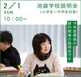 2/1池袋学校説明会