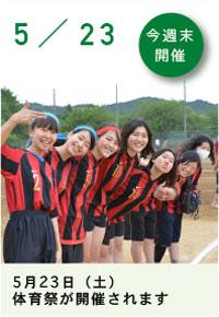 2015/5/23 体育祭