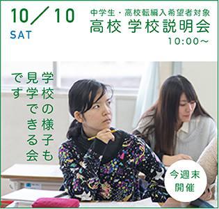 10/10 高校学校説明会