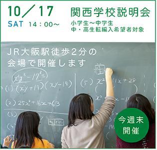 10/17 関西学校説明会