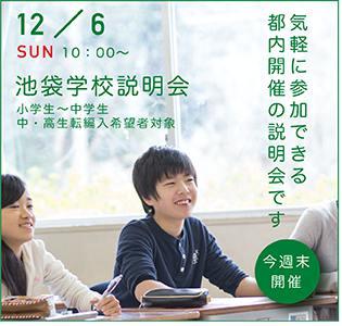 12/6 池袋学校説明会