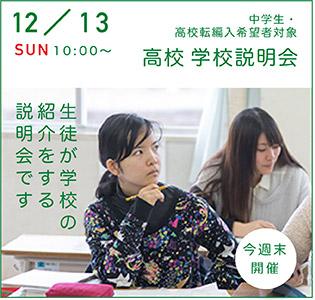 12/13 学校説明会