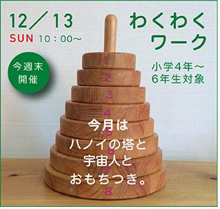 12/13 わくわくワーク
