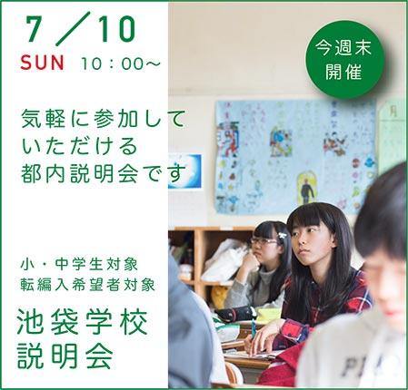 2016/7/10 池袋学校説明会