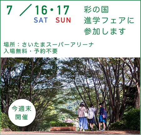 2016/7/16・17 彩の国進学フェア