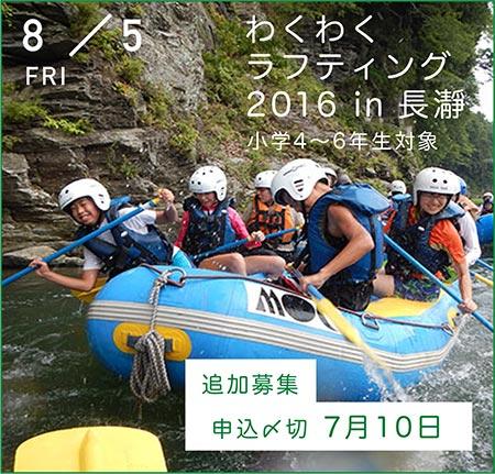 2016/8/5 わくわくラフティング