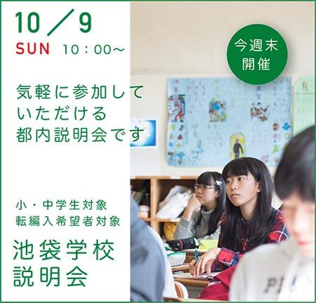 2016/10/09 池袋学校説明会