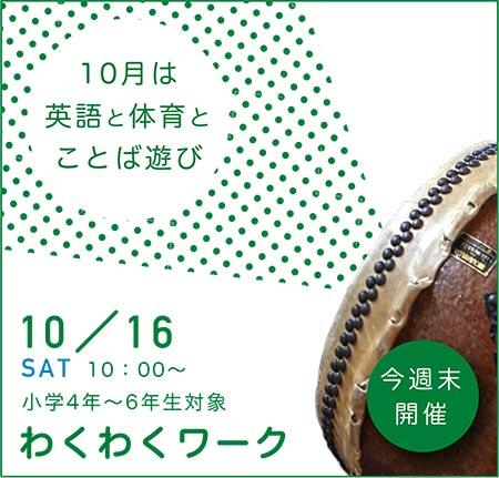 2016/10/16 わくわくワーク④
