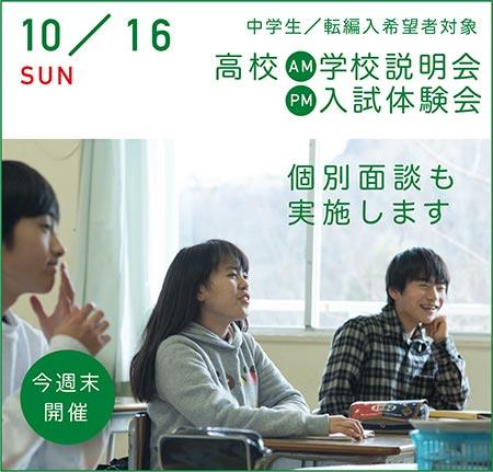 2016/10/16 学校説明会 入試体験会
