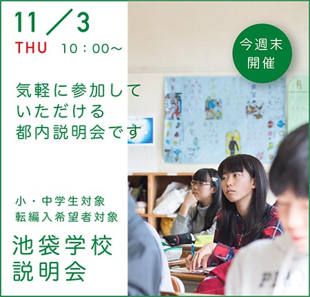 2016/11/3 池袋学校説明会