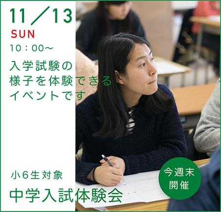 2016/11/13 中学・高校学校説明会