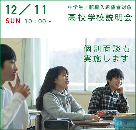 2016/12/11 高校学校説明会