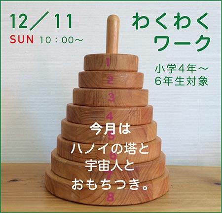 2016/12/11 わくわくワーク