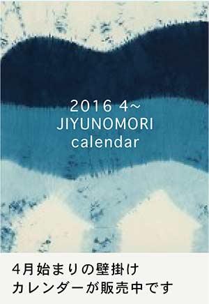 4月始まりの壁掛カレンダーが販売中です