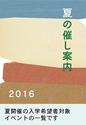2016夏の催し