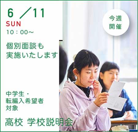 2017/6/11 高校学校説明会
