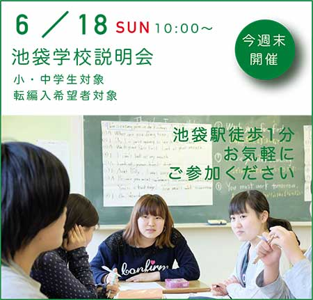 2017/6/18 池袋学校説明会