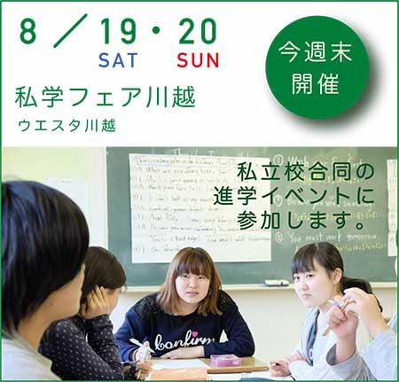 8/19 20 埼玉進学フェア In川越