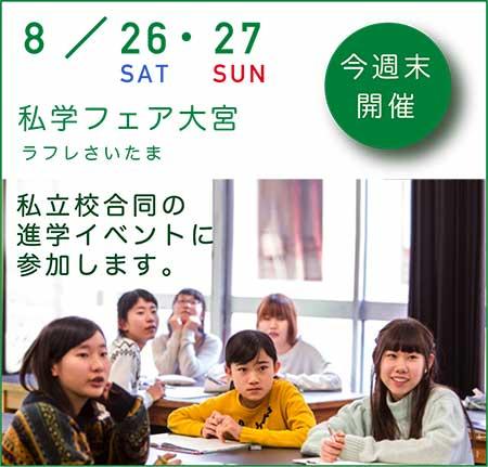 8/26 27 埼玉進学フェア In大宮