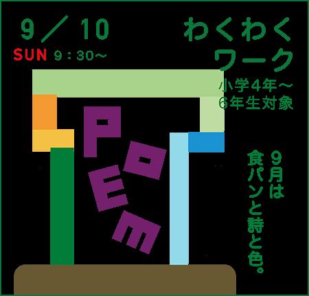 9/10 わくわくワーク③