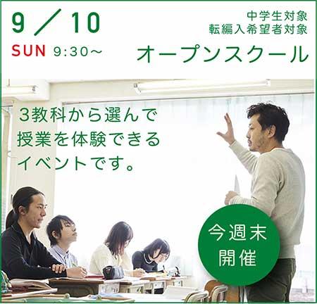 9/10 オープンスクール②