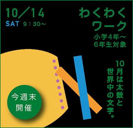 10/14 わくわくワーク④