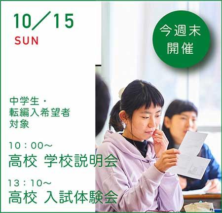 10/15 高校学校説明会/個別相談会