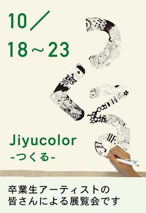 10/18〜10/23 新宿でJiyucolorの展覧会を開催します