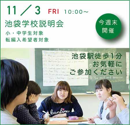 11/3 池袋学校説明会