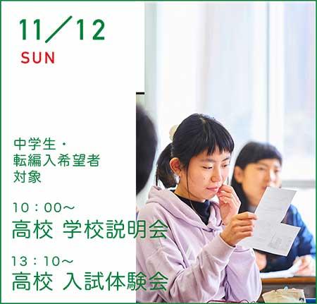 11/12 高校入試体験会③