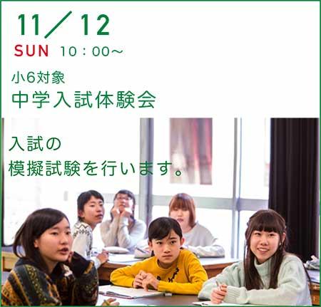 11/12 中学入試体験会②