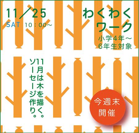 11/25 わくわくワーク⑤