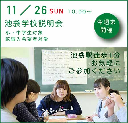 11/26 池袋学校説明会
