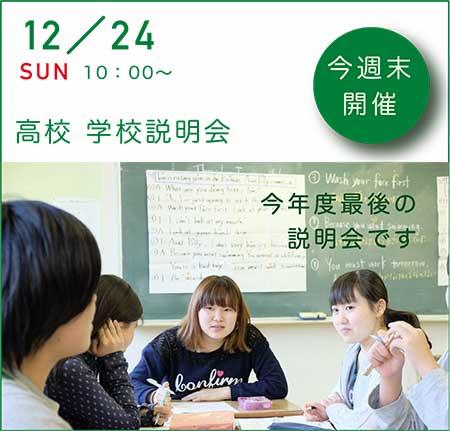 2017/12/24 高校学校説明会