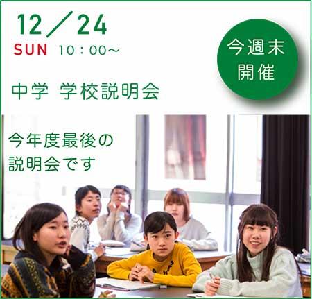 2017/12/24 中学学校説明会