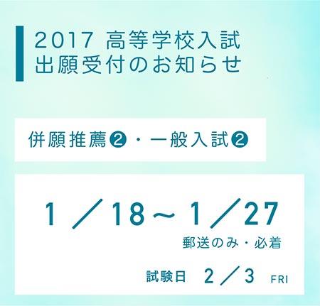 2017 高校試験