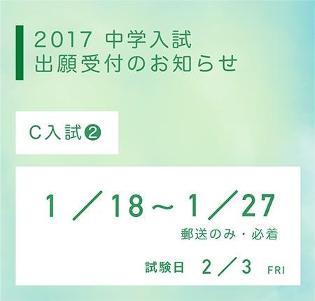 2017 中学試験