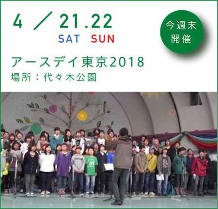 2018/4/21・22 アースデイ東京2018